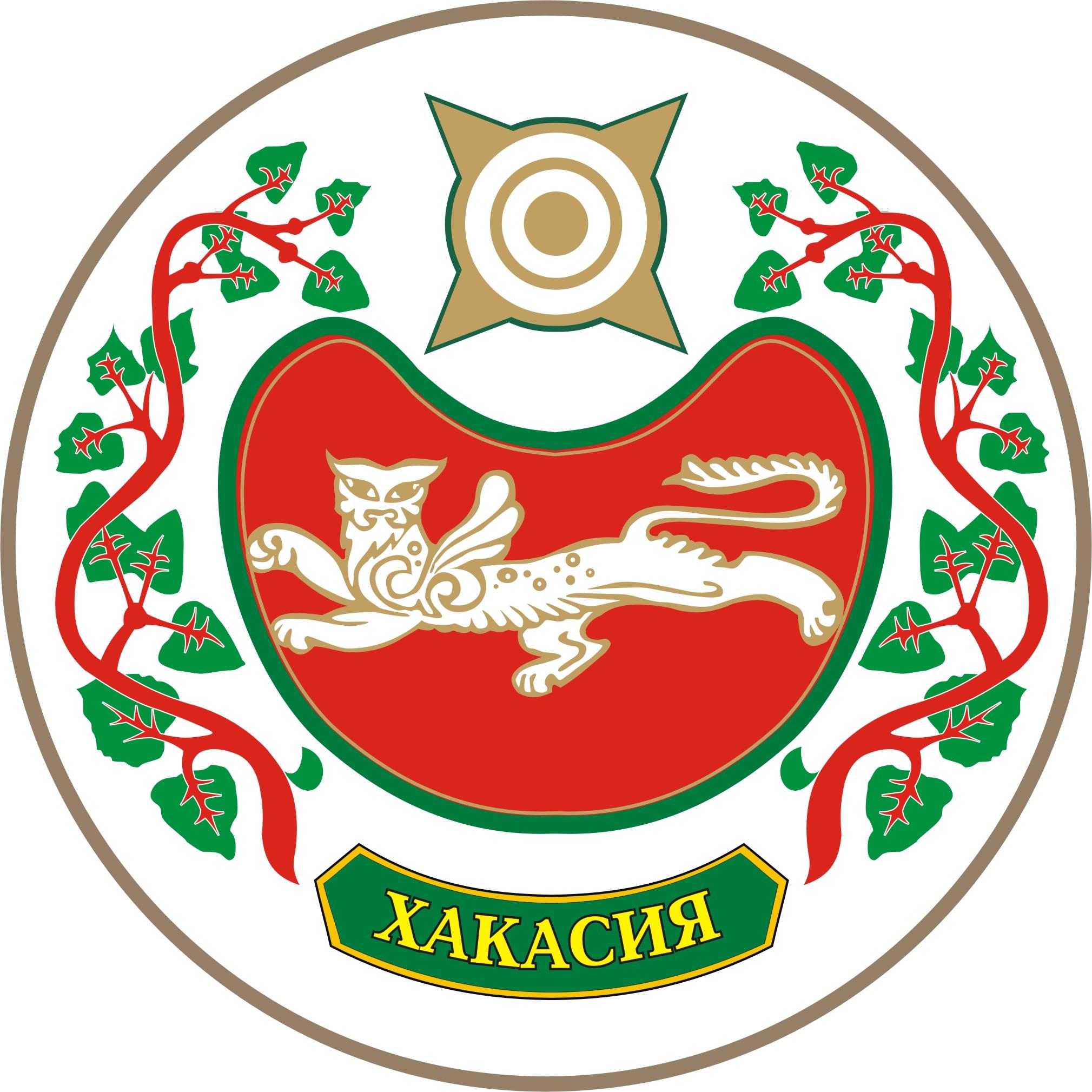картинки герб хакасии